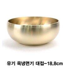 유기 옥냉면기 놋그릇 대접-18.8cm