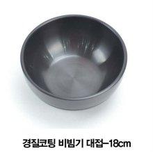 업소용 경질코팅 비빔기 대접-18cm