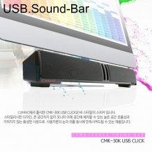 CMK-30K USB SoundBar 사운드 스피커