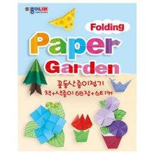종이나라 종이접기책-Paper Folding - Garden 꽃동산 - 52756