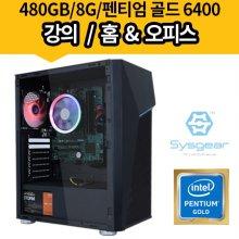 시그니처 사무용컴퓨터 ICG64G 인텔 10세대 펜티엄/8G/480G 조립PC