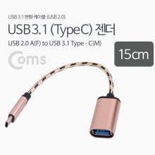 Coms USB 3.1 TypeC OTG 젠더 15cm RoseGold Metal