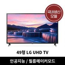 [서울/경기/경남 배송가능] 123cm UHD TV  49UN7800BNA(스탠드형)[4K UHD TV /IPS 광시야각/인공지능 홈보드/필름메이커/스포츠알람]