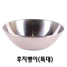 (set)후지뱅이(특대) 10개