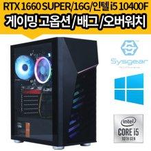 시그니처 게이밍컴퓨터 GT146SW 인텔 10세대 i5+GTX 1660 SUPER+16G+480G 윈도우 탑재