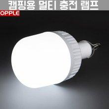[해외직구] 캠핑용 멀티 충전 램프/충전등/충전식/무료배송