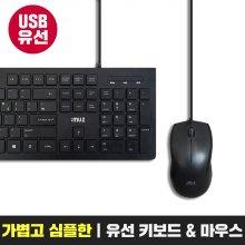 M1-U+IK-106U 유선 키보드마우스 세트