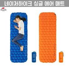 [100개특가] [해외직구] 네이처하이크 FC15 싱글에어매트/캠핑용 에어매트/무료배송/에어백 미포함