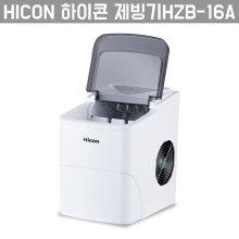 [해외직구] 제빙기HZB-16A