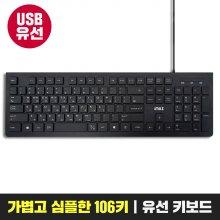 IK-106U 유선키보드