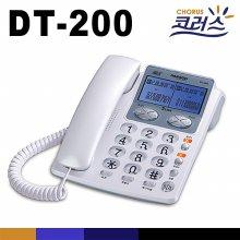 2국선/2회선 유선 전화기 DT-200 발신자 키폰/사무용