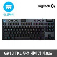 G913TKL[클릭키축][무선]로지텍코리아