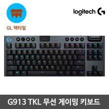 게이밍키보드 G913TKL [택타일축][무선] 로지텍코리아정품