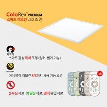 컬러렉스 패널라이트 615x615㎜ 밝기조절 색상조절 (리모콘 별도 구매 필수)