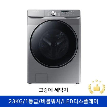 드럼 세탁기 WF23T8000KP (23kg, 초강력워터샷, 버블워시, 무세제통세척, 10년무상보증, 진동저감시스템, 이녹스)