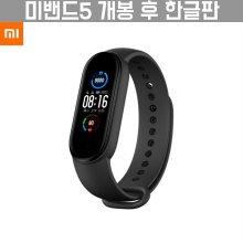 [해외직구] 1+1 샤오미 미밴드5 개봉 후 한글판/핫신상/무료배송