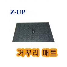 ZUP 지업 전동거꾸리 매트 136x91cm 충격완화 소음방