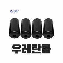 ZUP 지업 전동거꾸리 우레탄 롤 발잡이 발걸이 발목
