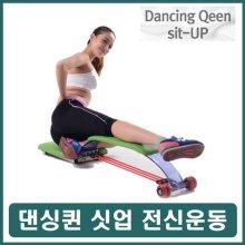 싯업보드대 위몸일으키기 복부전신 근력운동 실내용