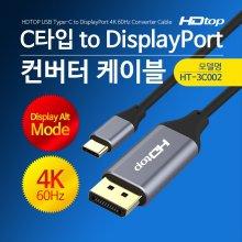 USB C타입 TO 4K 60HZ DP케이블 1.8M HT-3C002