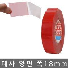 테사 양면테이프 가발고정용 테이프 18mmx50M
