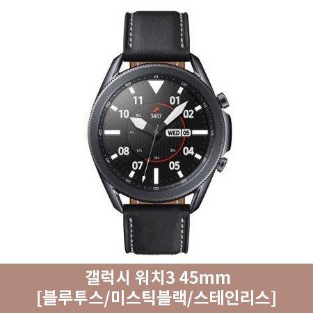 갤럭시워치3 45mm[블루투스/블랙/스테인리스][SM-R840NZ]