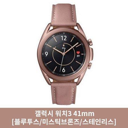 [사은품 증정] 갤럭시워치3 41mm[블루투스/브론즈/스테인리스][SM-R850NZ]