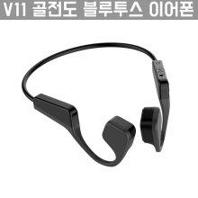 [해외직구] V11 골전도 블루투스5.0 이어폰 / 장시간 대기 / 청력 보호 / 무