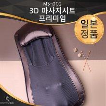 3D 마사지시트 프리미엄 MS-002 (브라운)