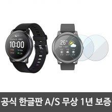 샤오미 헬로우 솔라 LS05 스마트워치 밴드 단품+액정보호필름