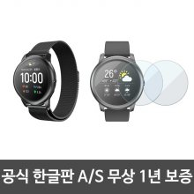헬로우 솔라 LS05 스마트워치 단품+메탈그레이+보호필름