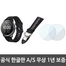 헬로우 솔라 LS05 스마트워치 단품+가죽 블랙+보호필름