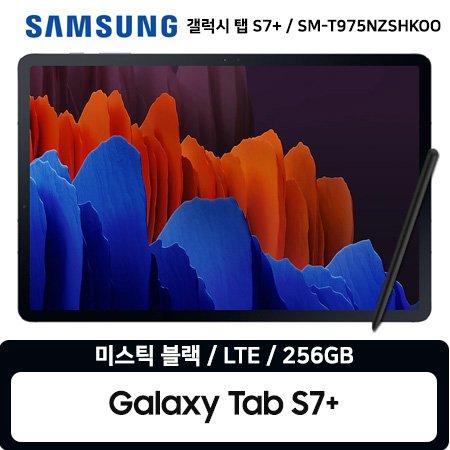 갤럭시 탭S7+ (LTE) 256GB 미스틱블랙