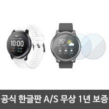 헬로우 솔라 LS05 스마트워치 단품 +실리콘화이트+보호필름