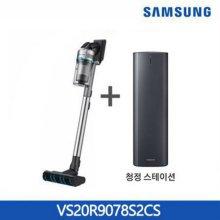 제트 무선청소기 VS20R9078S2CS 청정스테이션 [전국무료배송]