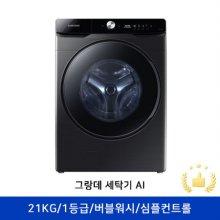드럼 세탁기 WF21T6300KV [21KG/버블워시/심플컨트롤/초강력워터샷/무세제통세척/블랙케비어]