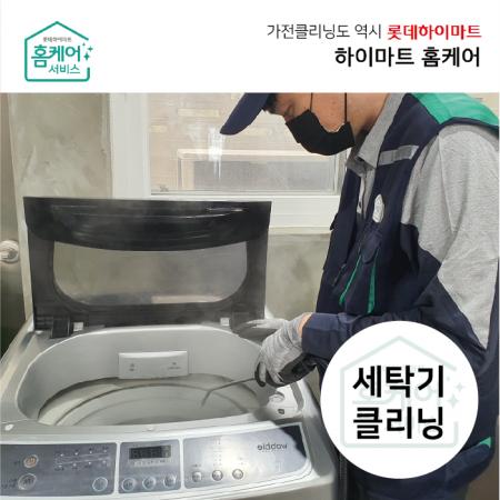 세탁기, 건조기 청소/분해청소 전문CS마스터