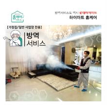 홈케어 방역소독 서비스 - 일반가정집 40평 미만(~131㎡)