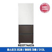 비스포크 스탠드형 김치냉장고 RQ33T74A226 (313L, 코타 화이트+코타 차콜)