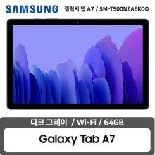 갤럭시탭A7 WIFI 64GB(다크그레이) SM-T500NZAEKOO