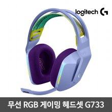 LIGHTSYNC G733 게이밍헤드셋[무선][라일락]로지텍코리아