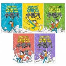 [비룡소] 건방이의 건방진 수련기 세트_시즌1(전5권)