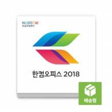한컴오피스 2018 (가정용1PCMLP)