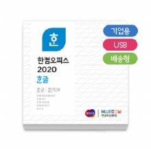 한컴 한글 2020 (기업용/패키지/USB방식)