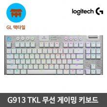 게이밍키보드 G913TKL [TACTILE][화이트] 로지텍코리아정품