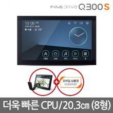 [히든특가] 파인드라이브 Q300 S 8 네비게이션 16GB 아틀란 3D맵