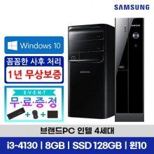 [리퍼]브랜드PC 인텔 4세대 [i3-4130/8GB/SSD128GB/윈10]