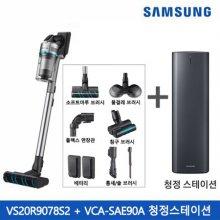 [상급 리퍼상품 단순변심/L.POINT 5만점 증정] 삼성제트 VS20R9078S2 + 청정스테이션 VCA-SAE90A