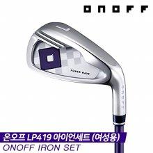 [추가할인쿠폰]다이와 19년 ONOFF LP-419 (온오프) 아이언세트 [여성용][카본 샤프트/7i]