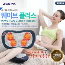웨이브플러스 쿠션안마기 마사지기 ZP959